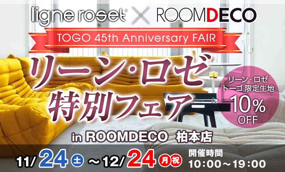 リーン・ロゼ 特別フェア  in ROOMDECO 柏本店