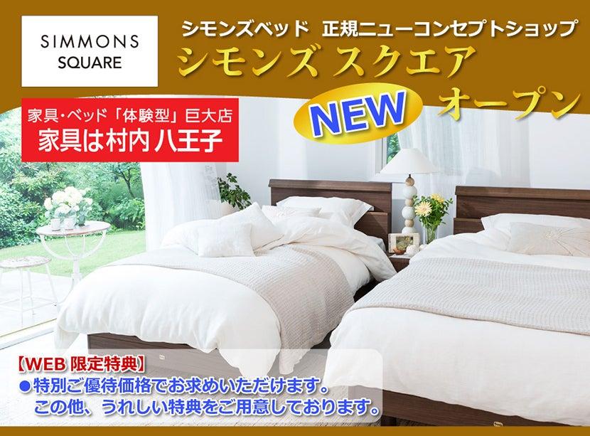 家具は村内八王子 シモンズベッドのニューコンセプトショップNEW OPEN!