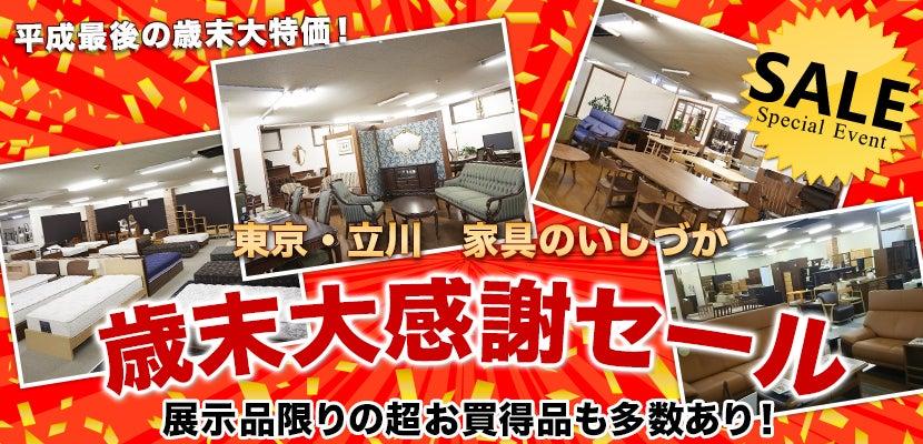 東京・立川 家具のいしづか 歳末大感謝セール