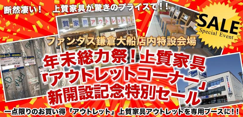 年末総力祭!上質家具「アウトレットコーナー」新開設記念特別セール