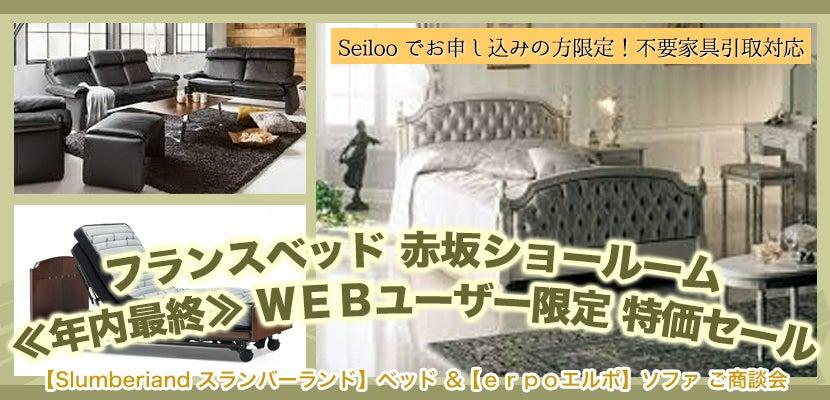 フランスベッド赤坂ショールーム ≪年内最終≫WEBユーザー限定 特価セール
