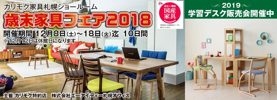 カリモク家具札幌ショールーム  歳末家具フェア2018