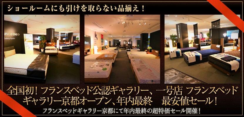全国初!フランスベッド公認ギャラリー、 一号店 フランスベッド ギャラリー京都オープン、年内最終 最安値セール!