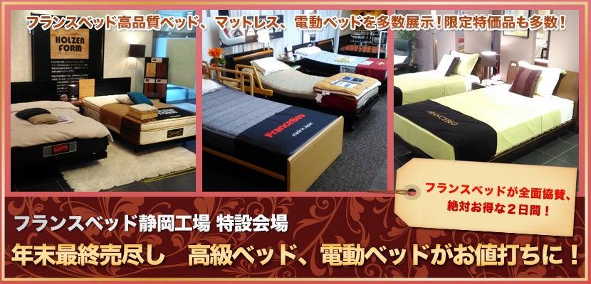 フランスベッド静岡工場 特設会場 年末最終売尽し 高級ベッド、電動ベッドがお値打ちに!
