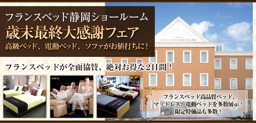 フランスベッド静岡ショールーム 歳末最終大感謝フェア 高級ベッド、電動ベッド、ソファがお値打ちに!