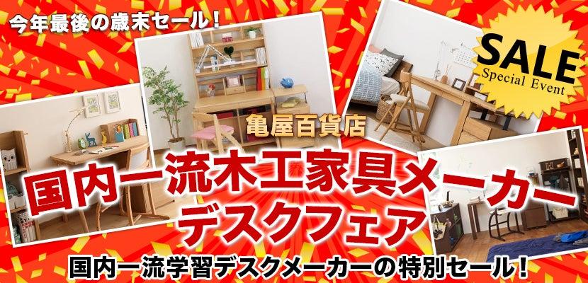 国内一流木工家具メーカーデスクフェア