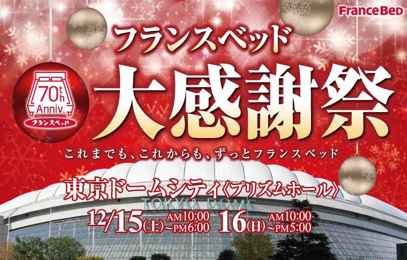 フランスベッド 創業70周年記念大感謝祭 in東京ドームシティプリズムホール