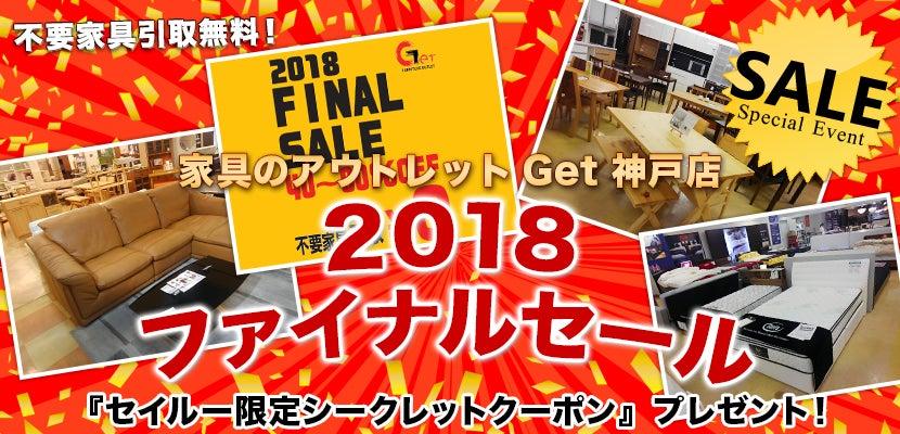 家具のアウトレットGet神戸 2018ファイナルセール