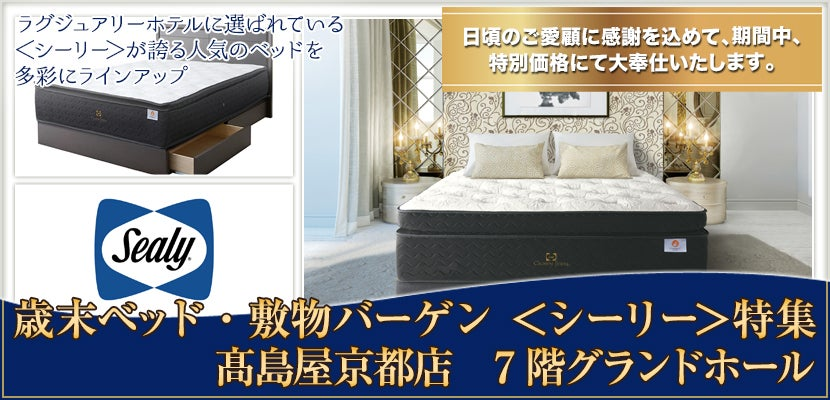 歳末ベッド・敷物バーゲン  <シーリー>特集 髙島屋京都店 7階グランドホール