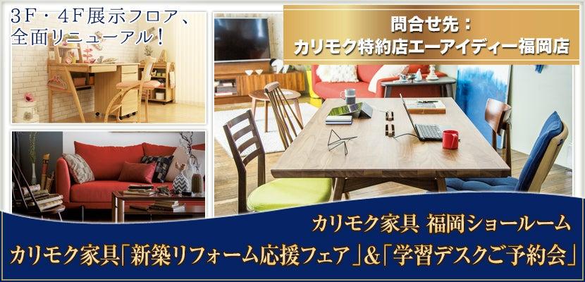 カリモク家具「新築リフォーム応援フェア」&「学習デスクご予約会」
