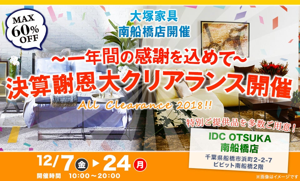 IDC OTSUKA 南船橋店 「決算謝恩大クリアランス」