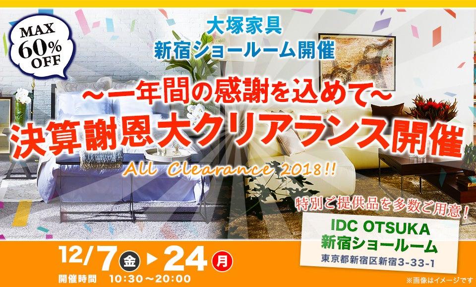 IDC OTSUKA 新宿ショールーム 「決算謝恩大クリアランス」