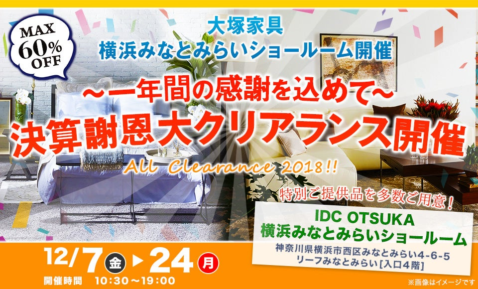 IDC OTSUKA 横浜みなとみらいショールーム 「決算謝恩大クリアランス」