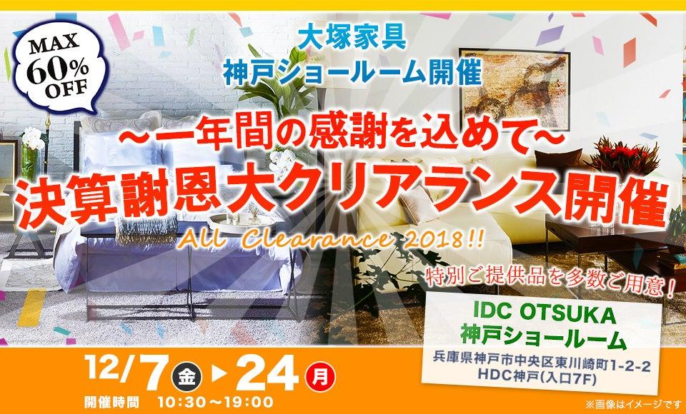 IDC OTSUKA 神戸ショールーム 「決算謝恩大クリアランス」
