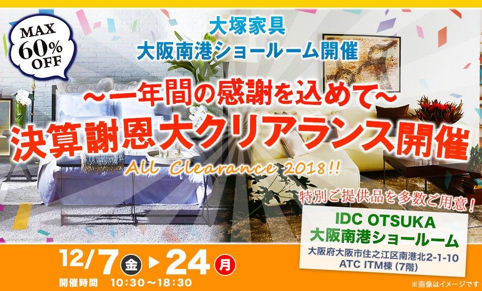 IDC OTSUKA  大阪南港ショールーム   『決算謝恩大クリアランス』