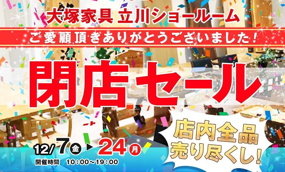 IDC OTSUKA 立川ショールーム 「閉店SALE」