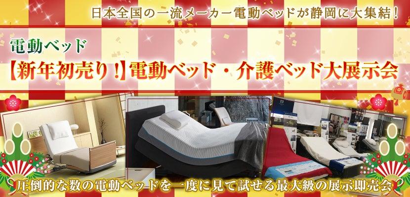 【新年初売り!】電動ベッド・介護ベッド大展示会