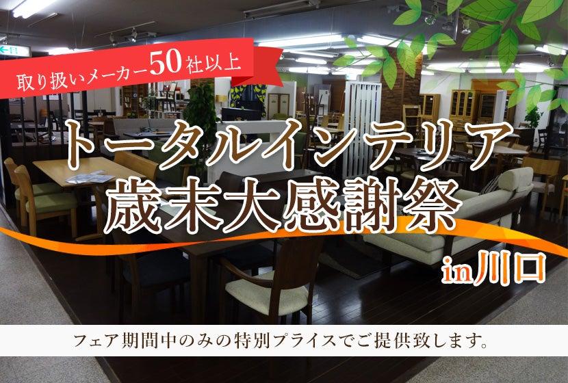取り扱いメーカー50over!トータルインテリア歳末大感謝祭in川口