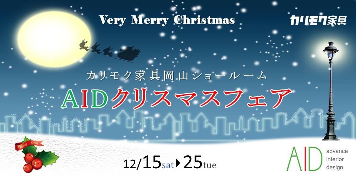 AIDクリスマスフェア