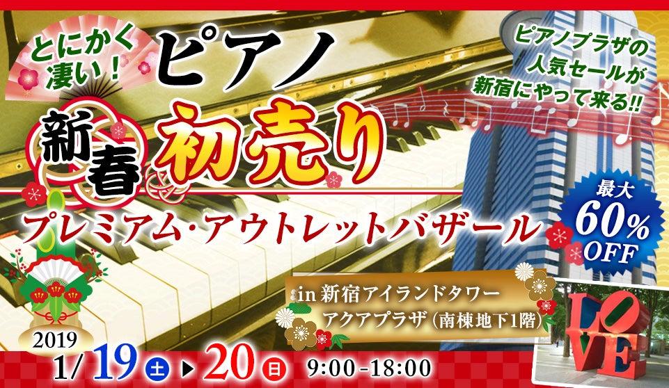 ピアノ・プレミアムアウトレットバザールin新宿アイランドタワー