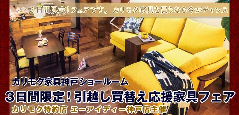 カリモク家具神戸ショールーム 3日間限定!引越し買替え応援家具フェア