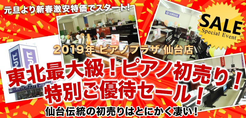 2019年 ピアノプラザ仙台店 東北最大級!ピアノ初売り!特別ご優待セール!