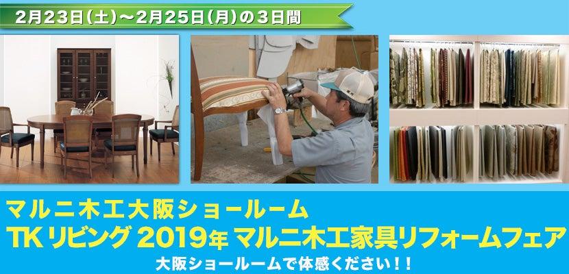 TKリビング 2019年マルニ木工家具リフォームフェア 会場:マルニ木工大阪ショールーム