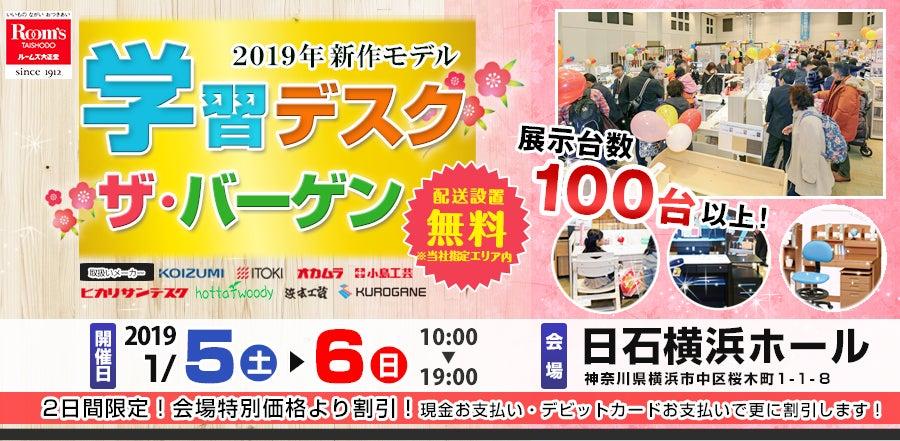 ルームズ大正堂 学習デスク ザ・バーゲン in 日石横浜ホール