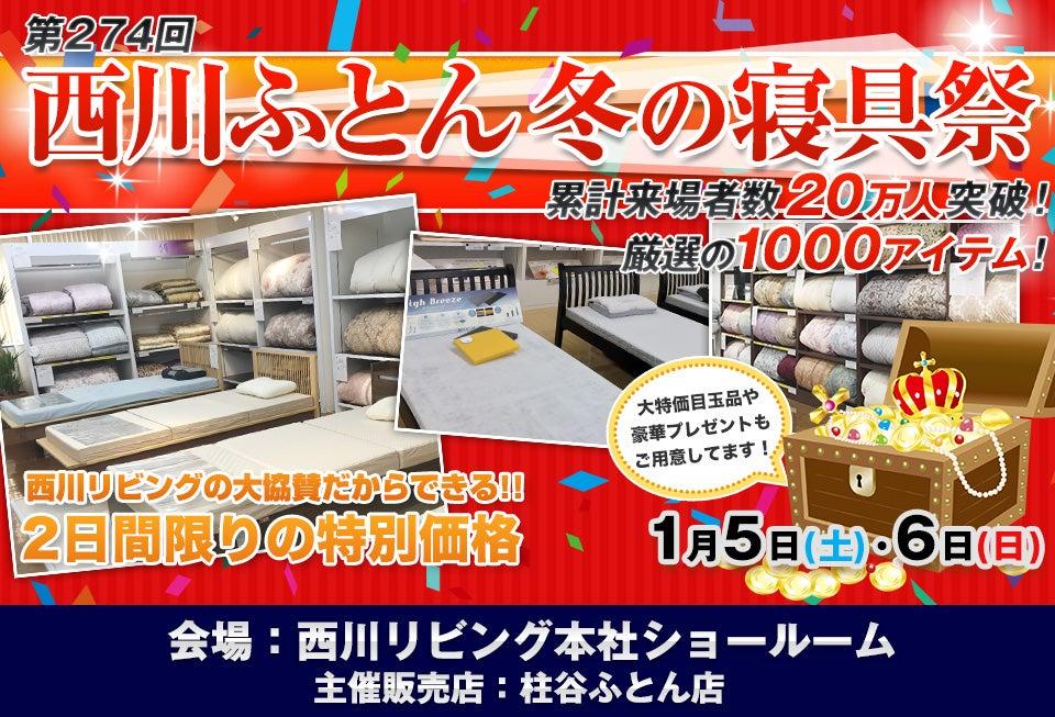 西川リビング 冬の寝具祭IN大阪