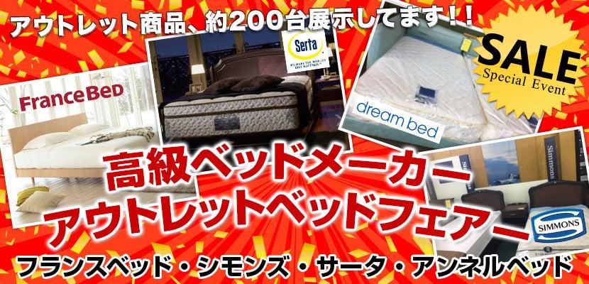 高級ベッドメーカー アウトレットベッドフェアー