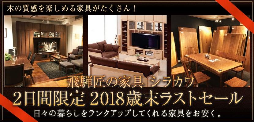 飛騨匠の家具 シラカワ2日間限定2018歳末ラストセール