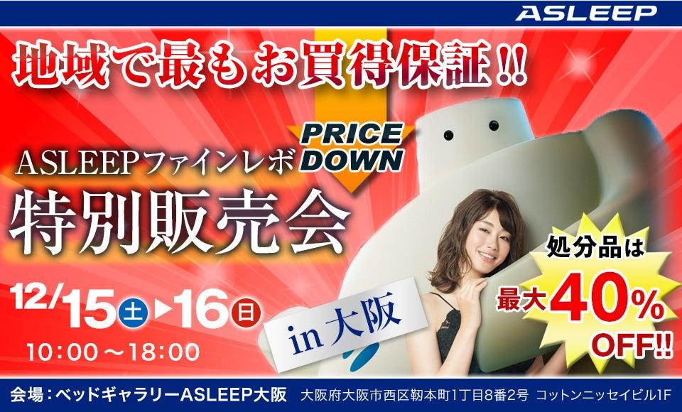 地域で最もお買い得保証!ASLEEPファインレボ特別販売会 大阪会場
