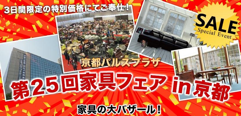 第25回家具フェアin京都 京都パルスプラザ