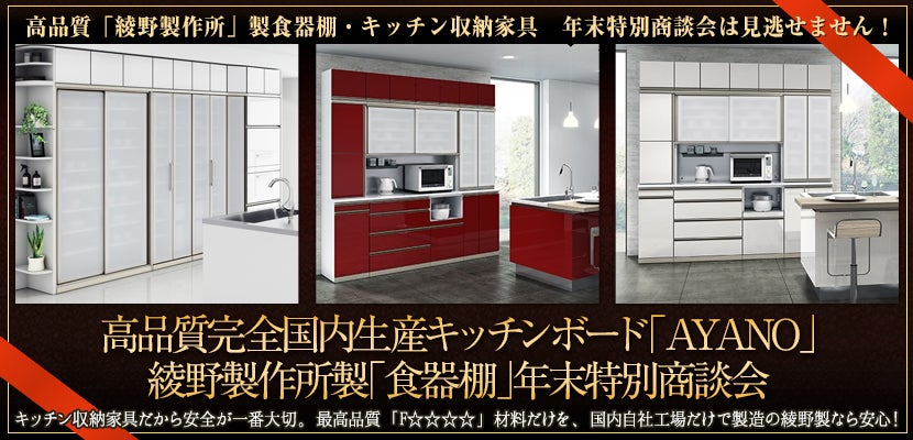 高品質完全国内生産キッチンボード「AYANO」綾野製作所製「食器棚」年末特別商談会