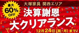 大塚家具 関西エリア 決算クリアランス 12/24まで