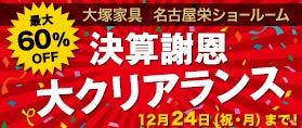 大塚家具 名古屋栄ショールーム 「決算謝恩大クリアランス」