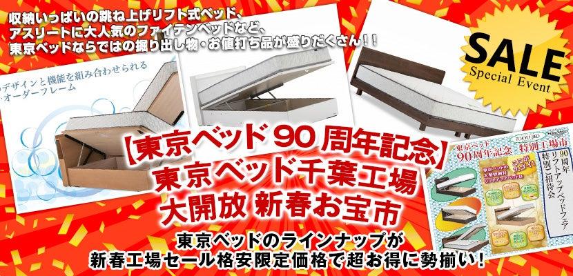 【東京ベッド90周年記念】東京ベッド千葉工場大開放 新春お宝市