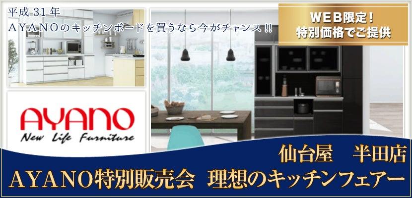 AYANO特別販売会  理想のキッチンフェアー