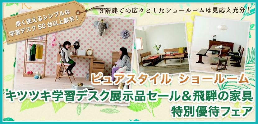 キツツキ学習デスク展示品セール&飛騨の家具 特別優待フェア