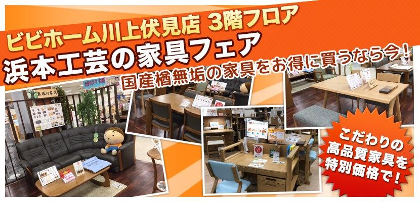 浜本工芸の家具フェア