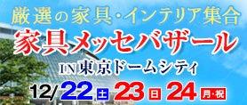 家具メッセバザールin幕張メッセ in東京ドームシティ