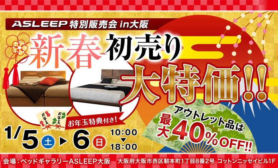 ASLEEP特別販売会in大阪 新年初売り大特価!!
