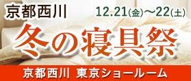 京都西川 冬の寝具祭