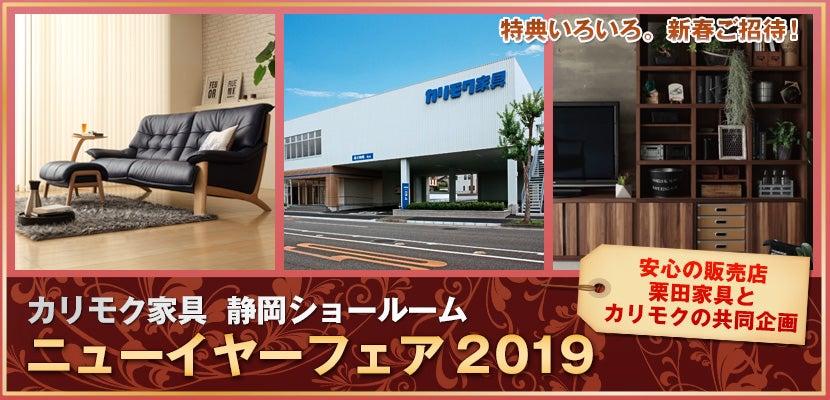 カリモク家具静岡ショールームニューイヤーフェア2019