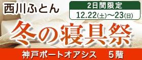 西川ふとん 冬の寝具祭!in神戸