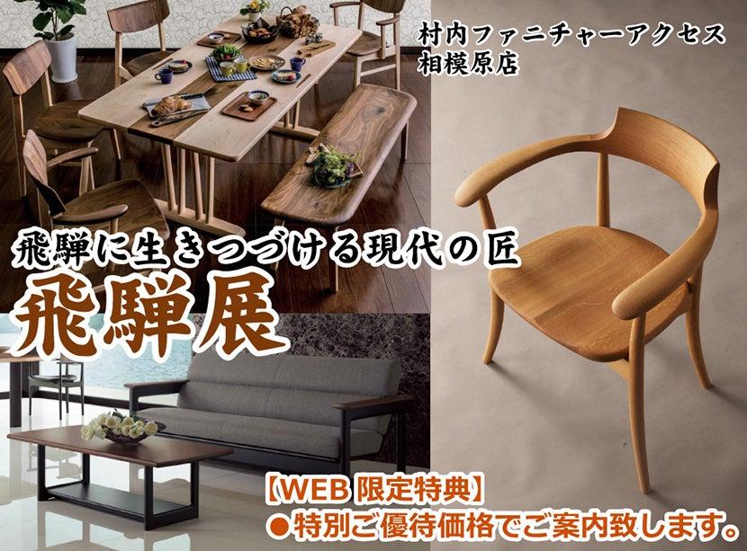 家具は村内相模原 飛騨に生き続ける現代の匠『飛騨展