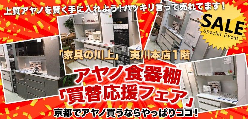 アヤノ食器棚「買替応援フェア」