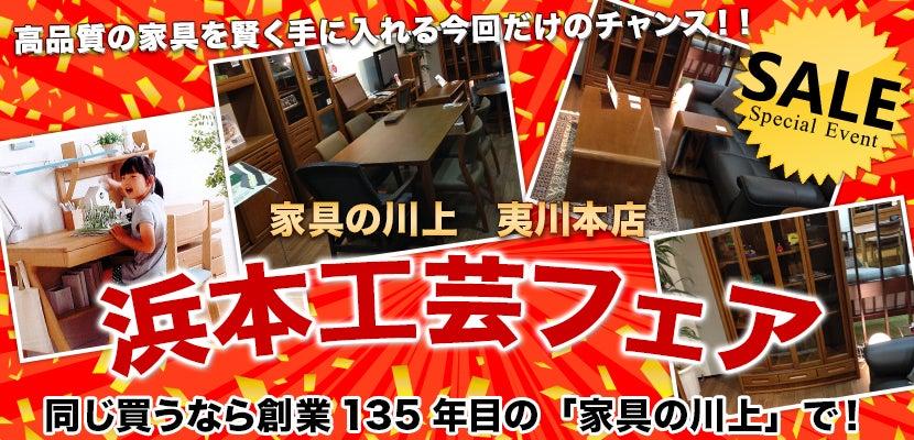 浜本工芸フェア in  家具の川上 夷川本店