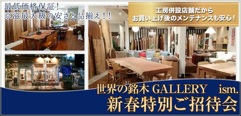 世界の銘木GALLERY ism. 新春特別ご招待会