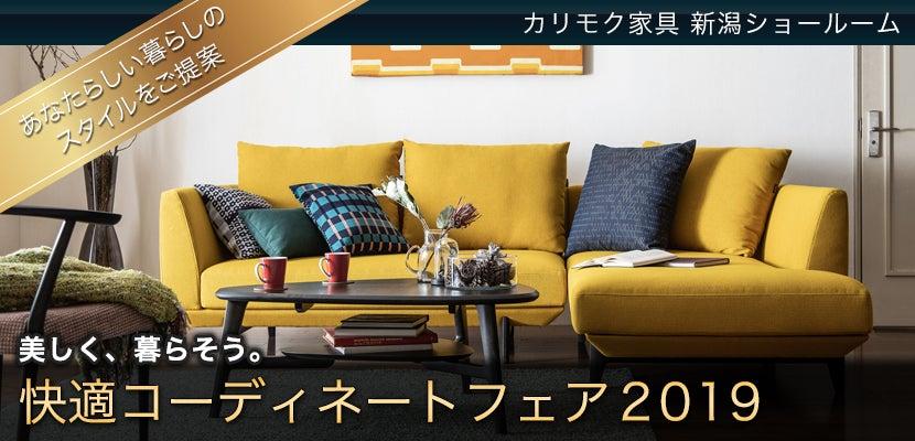 カリモク家具 新潟ショールーム 快適コーディネートフェア2019